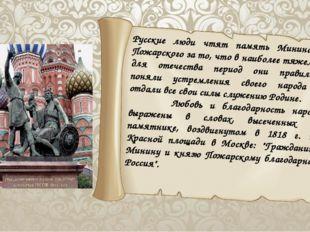 Русские люди чтят память Минина и Пожарского за то, что в наиболее тяжелый дл