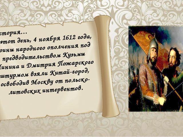 История… В этот день, 4 ноября 1612 года, воины народного ополчения под пред...