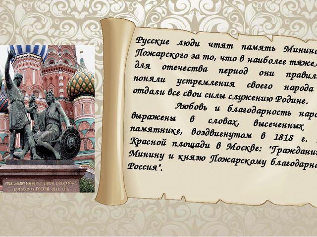 Русские люди чтят память Минина и Пожарского за то, что в наиболее тяжелый дл...