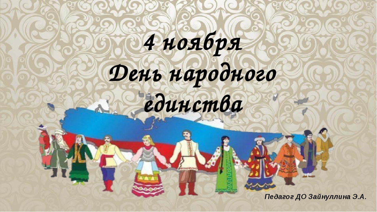 4 ноября День народного единства Педагог ДО Зайнуллина Э.А.