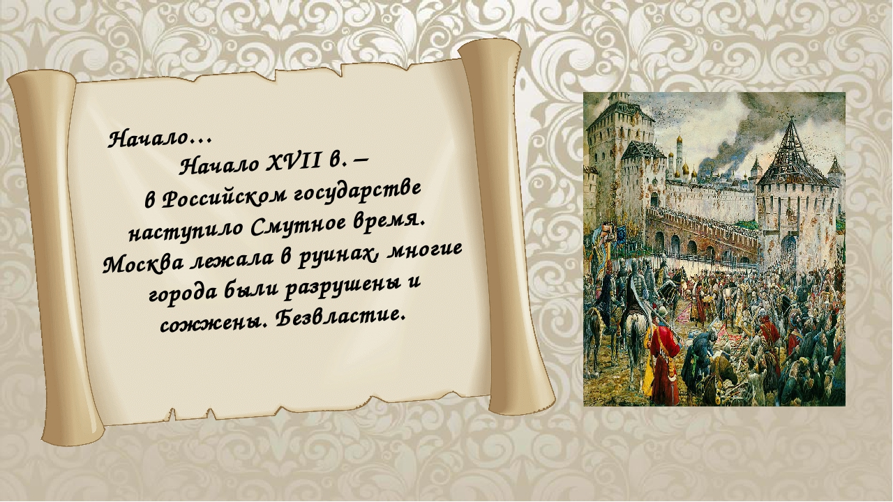 Начало… Начало XVII в. – в Российском государстве наступило Смутное время. М...