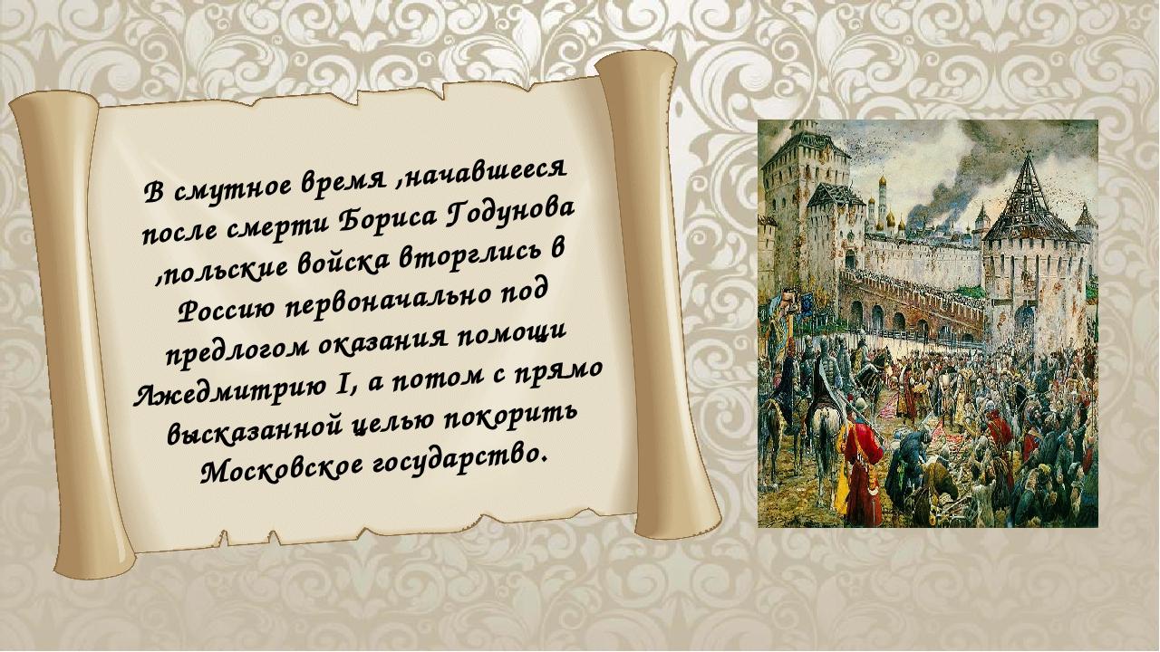 В смутное время ,начавшееся после смерти Бориса Годунова ,польские войска вт...