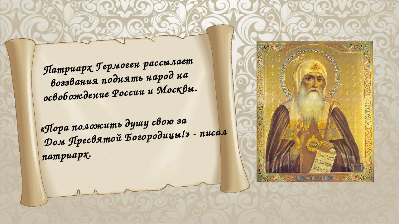 Патриарх Гермоген рассылает воззвания поднять народ на освобождение России и...