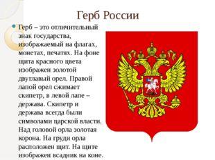 Герб России Герб – это отличительный знак государства, изображаемый на флагах