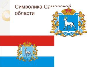 Символика Самарской области