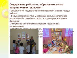 Содержание работы по образовательным направлениям включает: - Знакомство с го