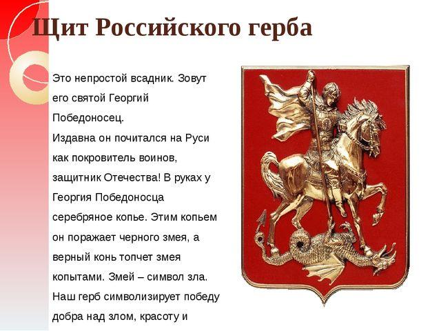 Щит Российского герба Это непростой всадник. Зовут его святой Георгий Победон...