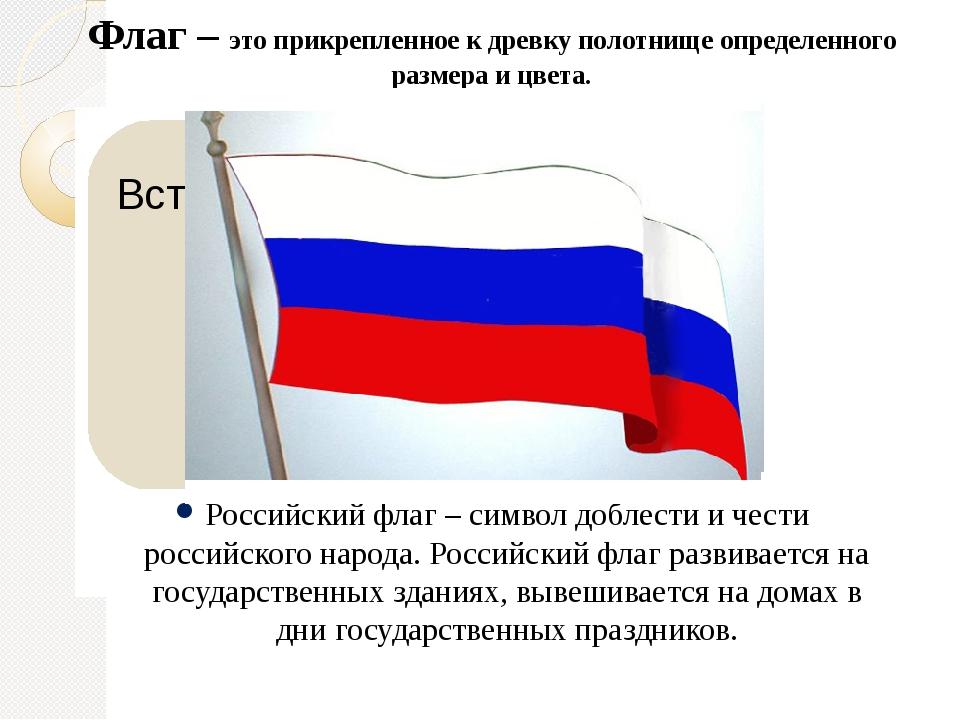Российский флаг – символ доблести и чести российского народа. Российский флаг...