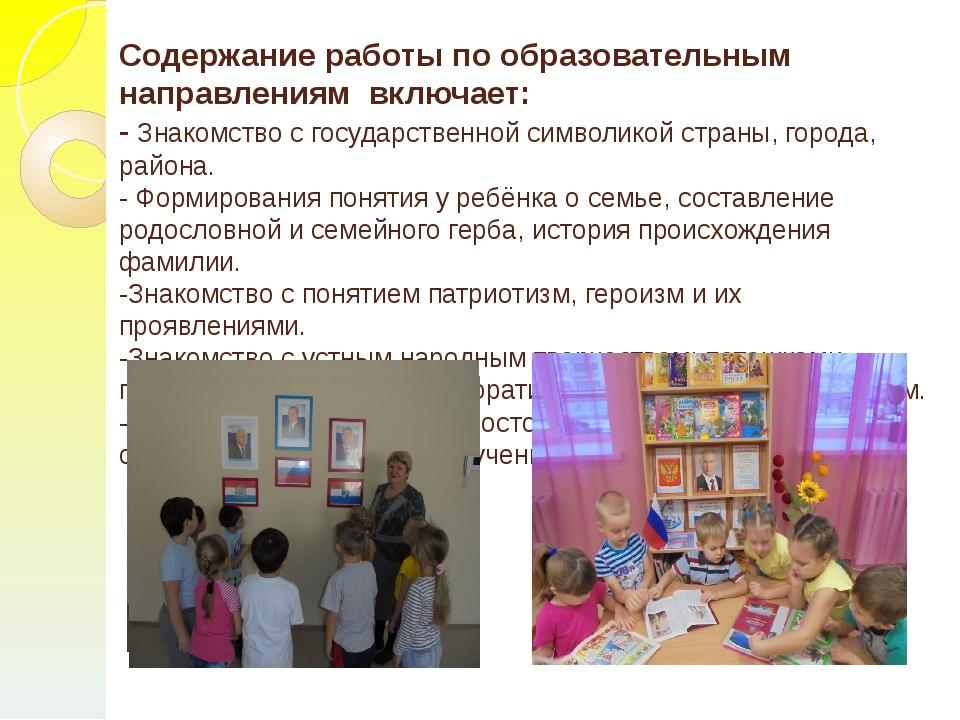 Содержание работы по образовательным направлениям включает: - Знакомство с го...