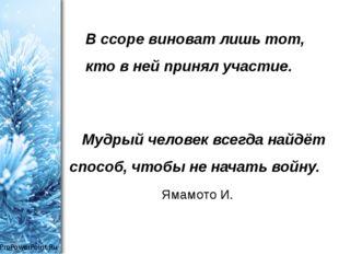 Мудрый человек всегда найдёт способ, чтобы не начать войну. Ямамото И.