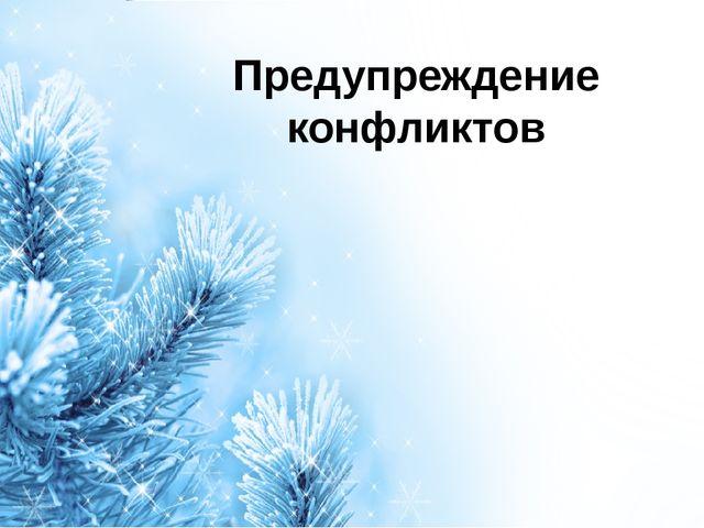 Предупреждение конфликтов ProPowerPoint.Ru