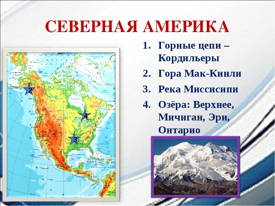 Где находится кордильеры горы на карте