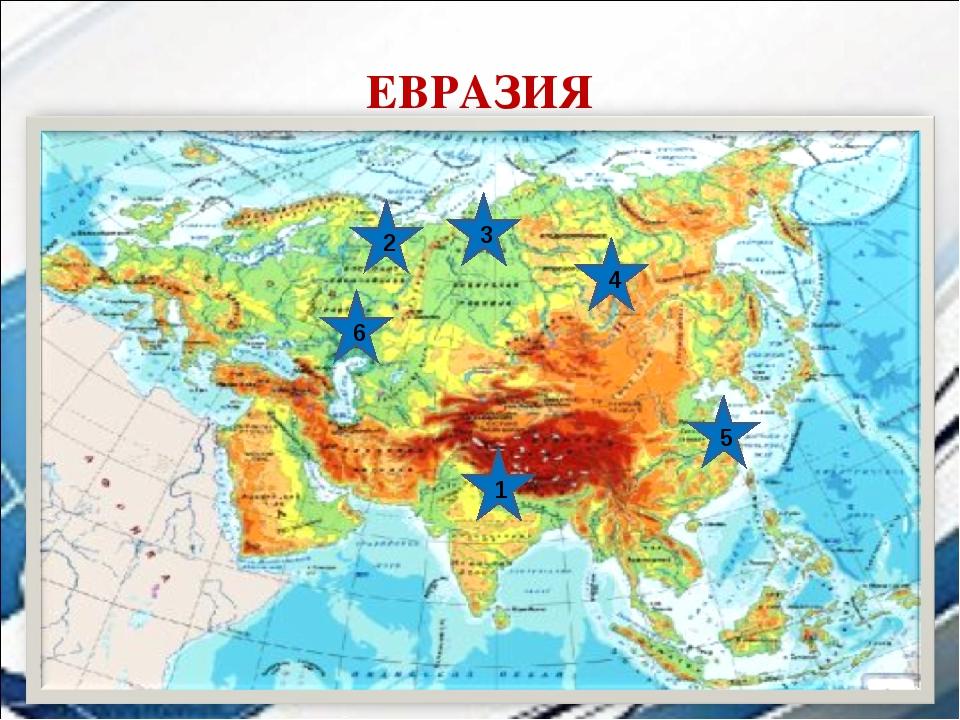 материк евразия с картинками часто