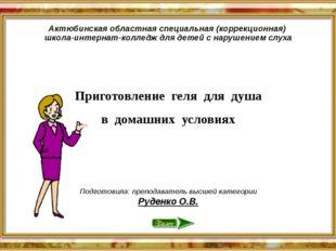 Приготовление геля для душа в домашних условиях Актюбинская областная специал