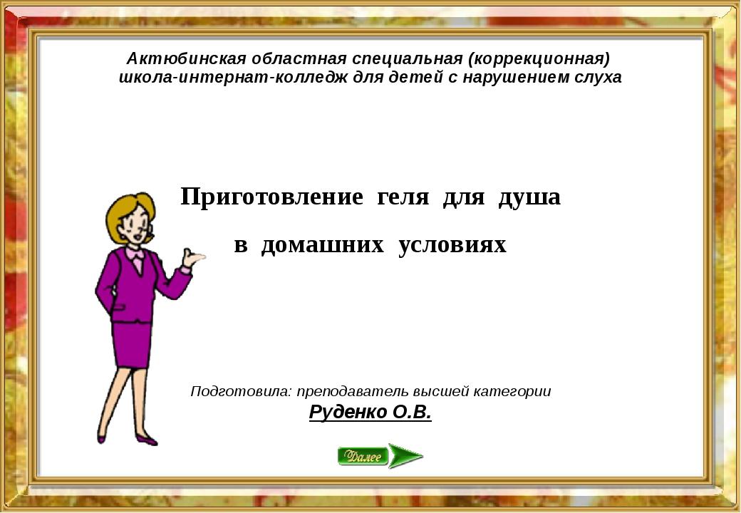 Приготовление геля для душа в домашних условиях Актюбинская областная специал...