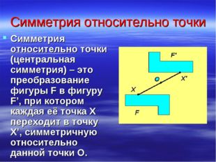 Симметрия относительно точки Симметрия относительно точки (центральная симмет