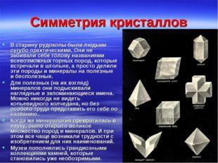 Симметрия кристаллов В старину рудокопы были людьми сугубо практическими. Они