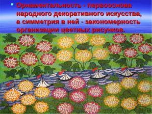 Орнаментальность - первооснова народного декоративного искусства, а симметрия