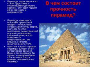 В чем состоит прочность пирамид? Пирамиды -единственное из , сохранившееся до