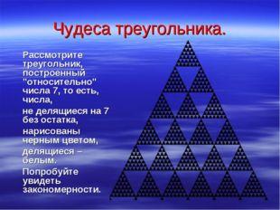 """Чудеса треугольника. Рассмотрите треугольник, построенный """"относительно"""" числ"""