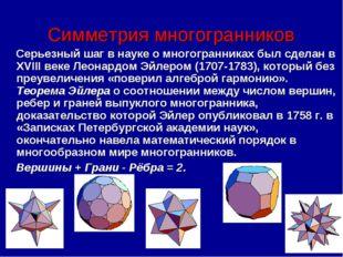Симметрия многогранников Серьезный шаг в науке о многогранниках был сделан в