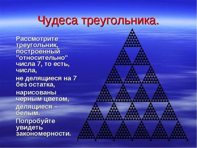 """Чудеса треугольника. Рассмотрите треугольник, построенный """"относительно"""" числ..."""