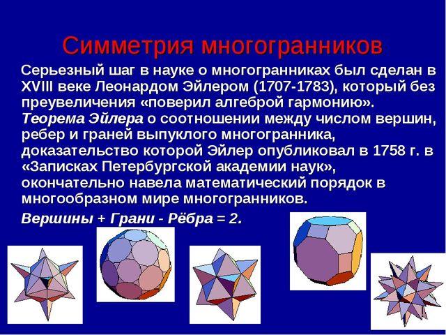Симметрия многогранников Серьезный шаг в науке о многогранниках был сделан в...
