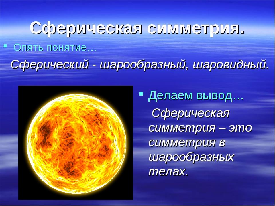 Сферическая симметрия. Опять понятие… Сферический - шарообразный, шаровидный....