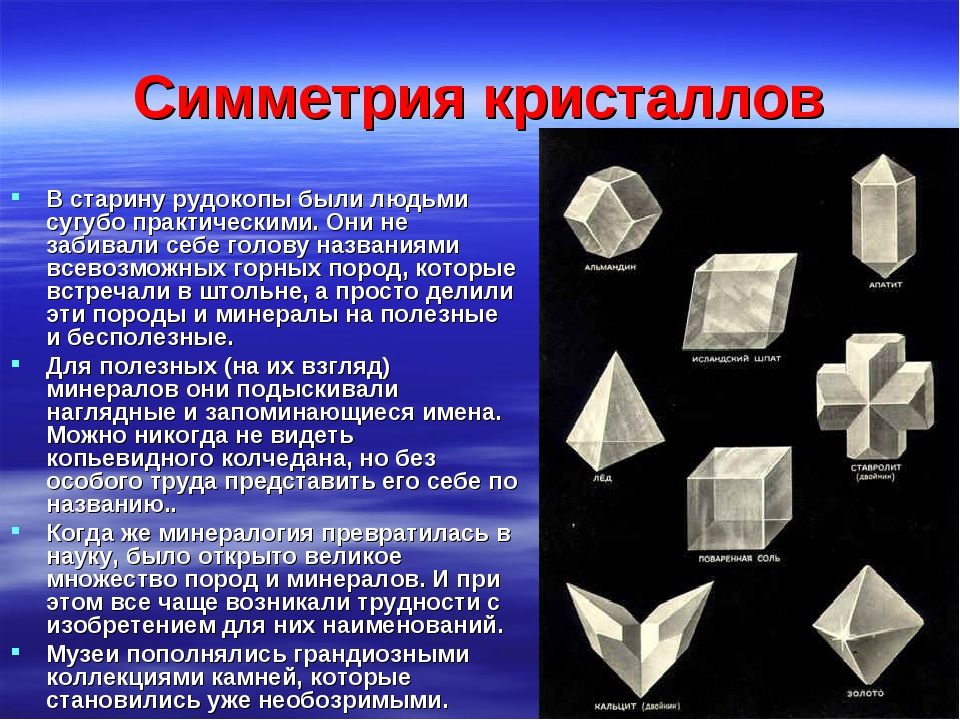 Симметрия кристаллов В старину рудокопы были людьми сугубо практическими. Они...