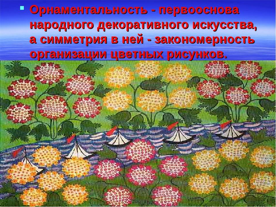 Орнаментальность - первооснова народного декоративного искусства, а симметрия...