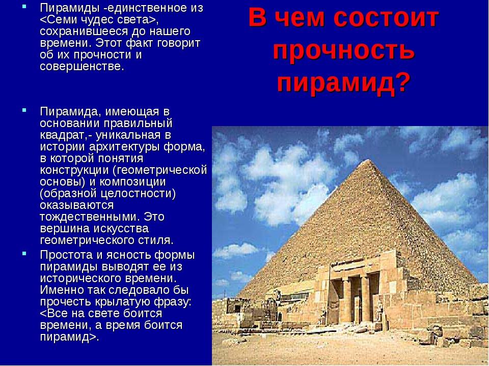 В чем состоит прочность пирамид? Пирамиды -единственное из , сохранившееся до...