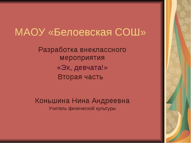 МАОУ «Белоевская СОШ» Разработка внеклассного мероприятия «Эх, девчата!» Втор...