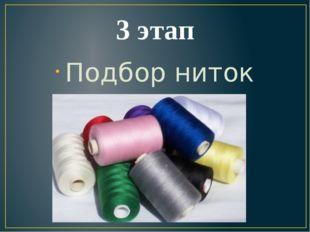 3 этап Подбор ниток