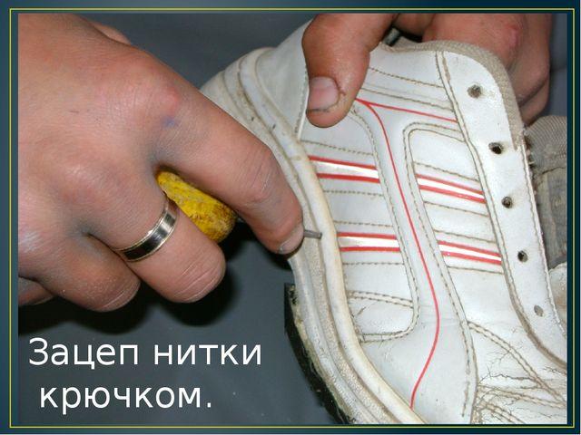 Зацеп нитки крючком.