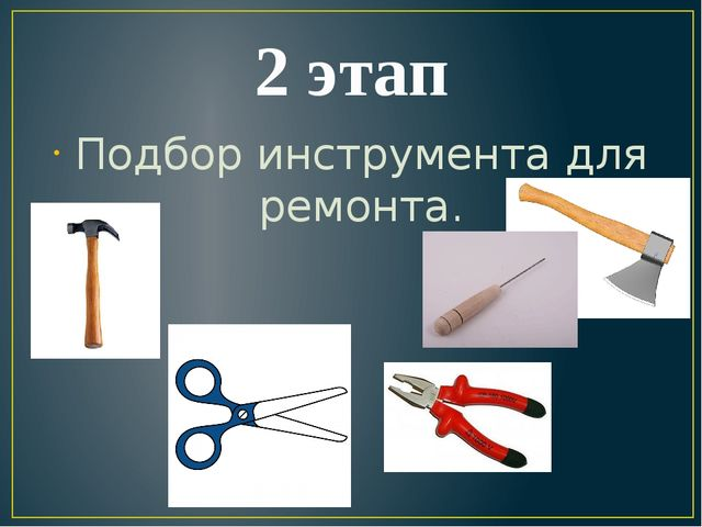2 этап Подбор инструмента для ремонта.