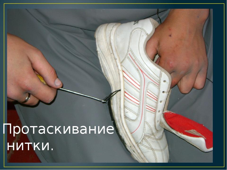 Протаскивание нитки.