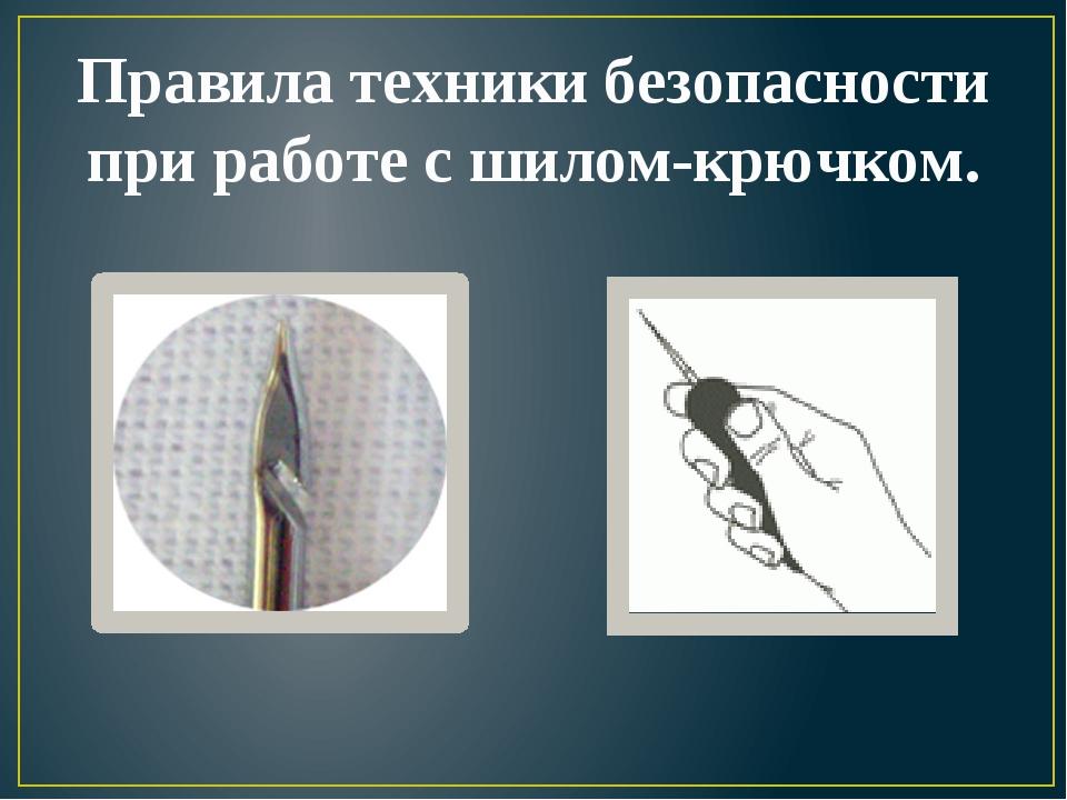 Правила техники безопасности при работе с шилом-крючком.