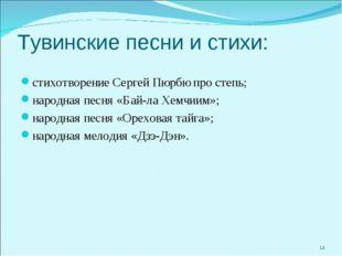 Тувинские песни и стихи: стихотворение Сергей Пюрбю про степь; народная песня