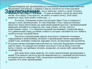 Заключение. Проанализировав два произведения русскоязычного писателя Тувы Ана