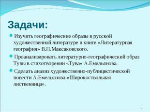 Задачи: Изучить географические образы в русской художественной литературе в к