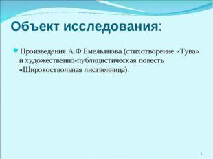 Объект исследования: Произведения А.Ф.Емельянова (стихотворение «Тува» и худо