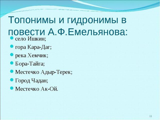 Топонимы и гидронимы в повести А.Ф.Емельянова: село Ишкин; гора Кара-Даг; рек...