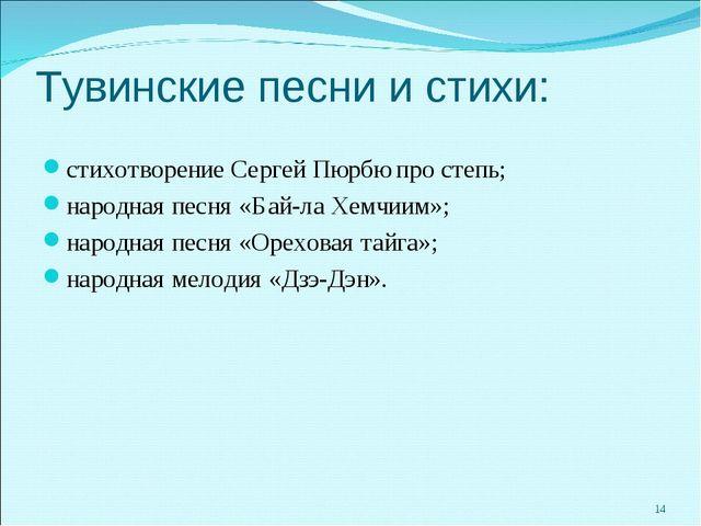Тувинские песни и стихи: стихотворение Сергей Пюрбю про степь; народная песня...
