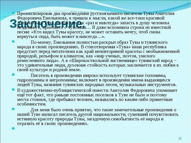 Заключение. Проанализировав два произведения русскоязычного писателя Тувы Ана...