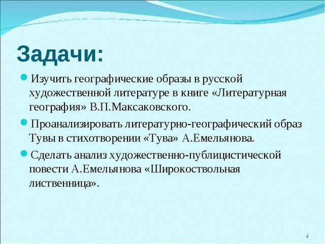 Задачи: Изучить географические образы в русской художественной литературе в к...