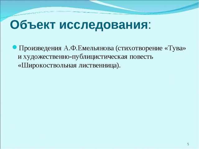 Объект исследования: Произведения А.Ф.Емельянова (стихотворение «Тува» и худо...