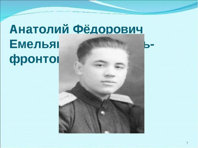 Анатолий Фёдорович Емельянов – писатель-фронтовик. *