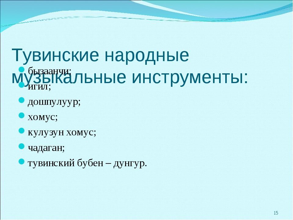 Тувинские народные музыкальные инструменты: бызаанчи; игил; дошпулуур; хомус;...