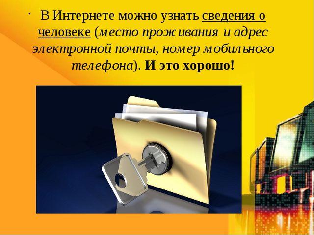 В Интернете можно узнать сведения о человеке (место проживания и адрес электр...