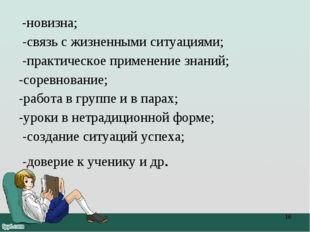 -новизна; -связь с жизненными ситуациями; -практическое применение знаний; -